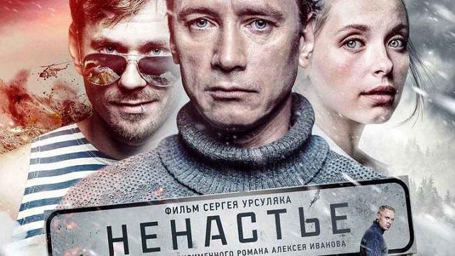 Ненастье 7 Серия Мелодрама Россия-1