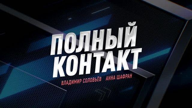 Полный контакт. Соловьёв LIVE 29 марта 2021 года