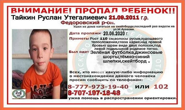 В Федоровском районе найдено тело пропавшего восьмилетнего мальчика