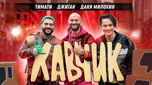 Тимати, Джиган, Даня Милохин — Хавчик (Премьера клипа, 2020)