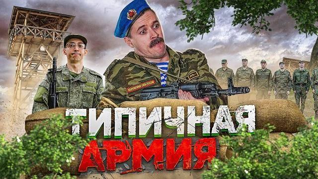 Виталий Орехов. ТИПИЧНАЯ АРМИЯ