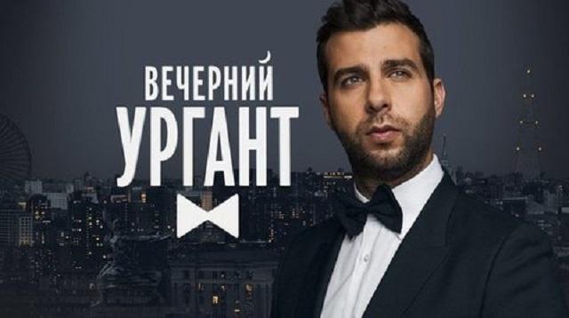 Вечерний Ургант. Митя Фомин. Выпуск от 01.03.2021