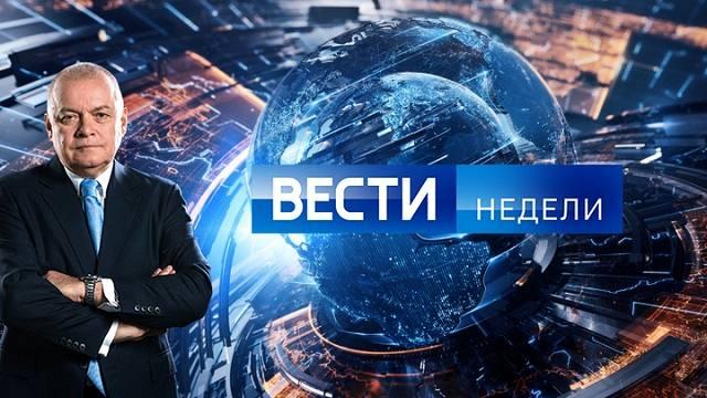 Вести недели с Дмитрием Киселевым от 11.04.2021