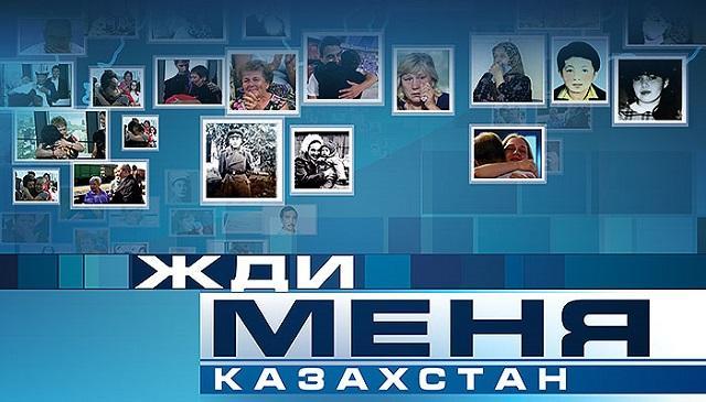 Жди меня, Казахстан! №342 — Выпуск от 22.01.2021