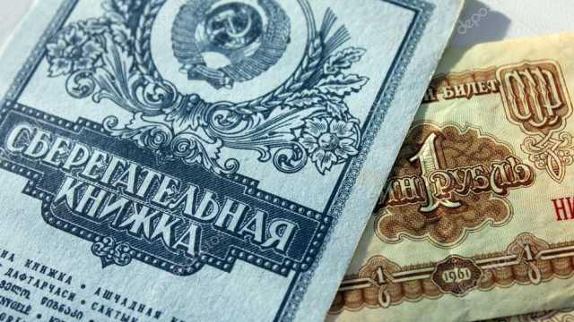 Вклады времён СССР предложили компенсировать