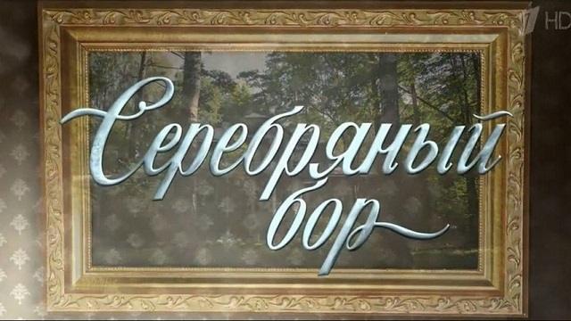 Серебряный бор 6 серия Первый канал