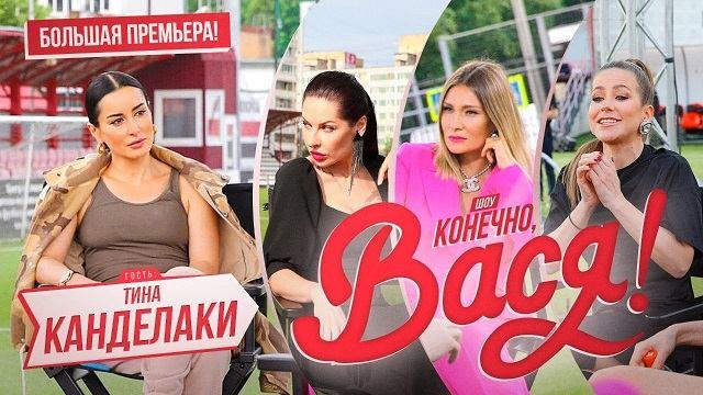 Конечно Вася — Тина Канделаки. Почему в современном мире женщины становятся богаче мужчин?