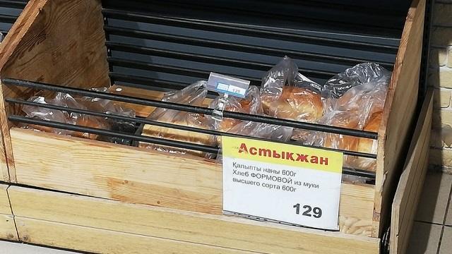 Почему в ТОО «Астыкжан-Костанай» больше не выпекают хлеб из муки первого сорта