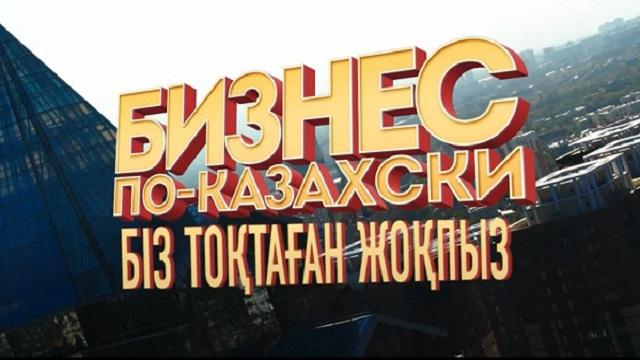 Коянбаев live 3 серия