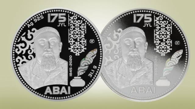 Коллекционные монеты к 175-летию Абая выпустили в Казахстане