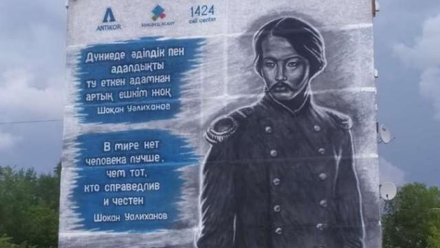 Въезжающих в Костанай теперь встречает Шокан Уалиханов