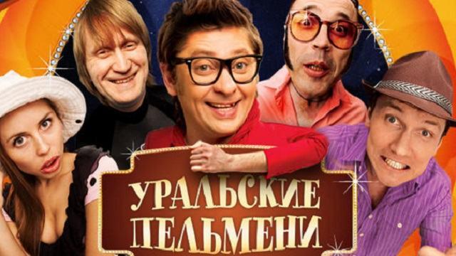 Игра «Мафия». Уральские пельмени 2020