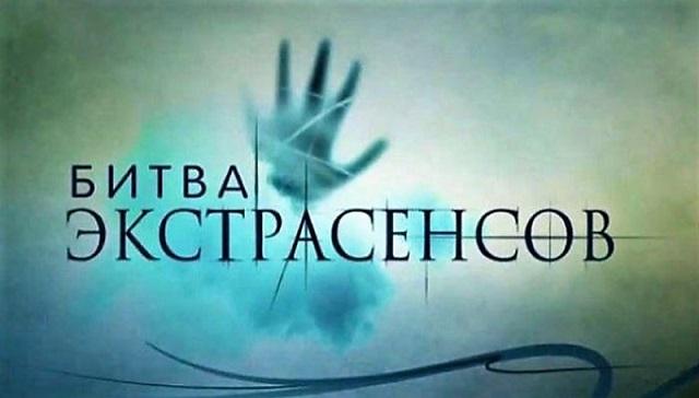 Битва экстрасенсов 21 сезон 6 выпуск от 31.10.2020