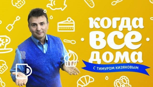 Ирина Слуцкая. Когда все дома с Тимуром Кизяковым 13.09.2020