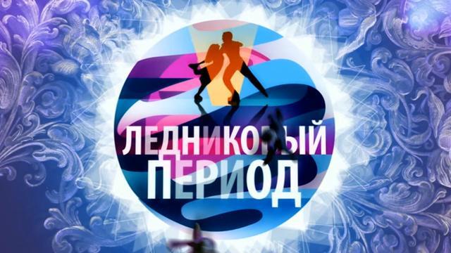 Дмитрий Сычев и Мария Петрова — «Меч короля Артура». Ледниковый период 17.10.2020