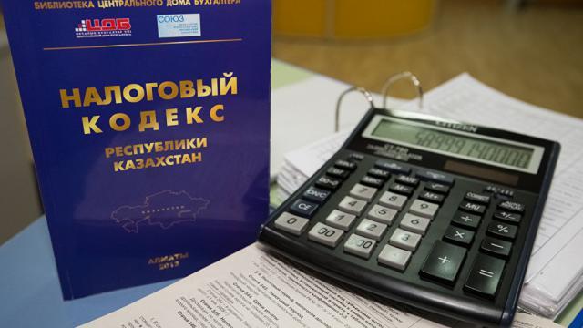 До 2022 года будет разработан новый Налоговый кодекс в Казахстане