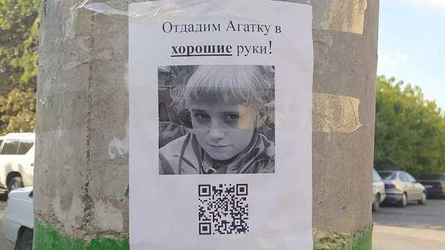 «Отдам ребенка в хорошие руки»: Полиция заинтересовалась странным объявлением