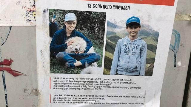 13-летний казахстанец Илья Пилпани объявлен в международный розыск