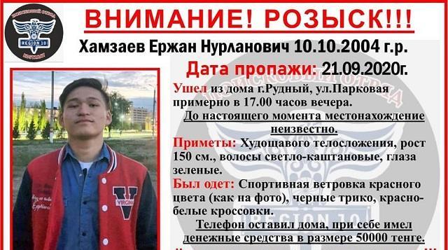 В Рудном пропал без вести 16-летний Ержан Хамзаев