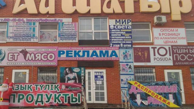 Долги за рекламные вывески 1200 предпринимателей аннулируют в Костанайской области