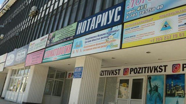Более 1200 предпринимателей Костанайской области неожиданно оказались в должниках за наружную рекламу
