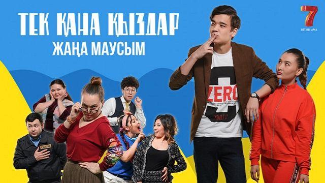 «Тек қана қыздар» 2 маусым 12 шығарылым (Тек кана кыздар 2 сезон 12 серия)