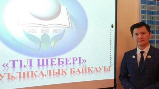 Учитель из Рудного завоевал Гран-при республиканского конкурса «Тіл шебері»