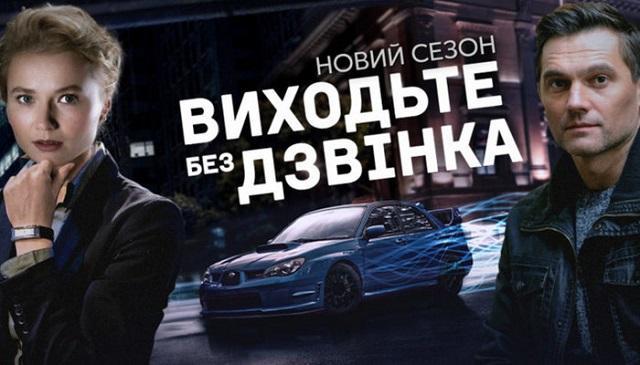 Выходите без звонка 3 Сезон 1 Серия Канал Украина