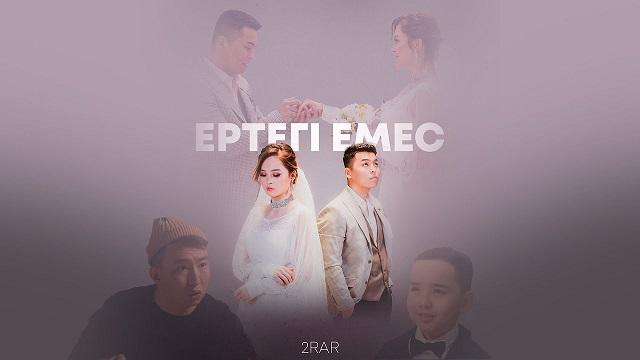 ERTEGI EMES 4 саундтректердің сілтемесіне click арқылы өтіңіз