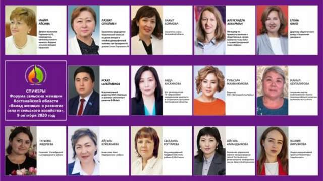 Форум сельских женщин Костанайской области состоялся в онлайн-формате