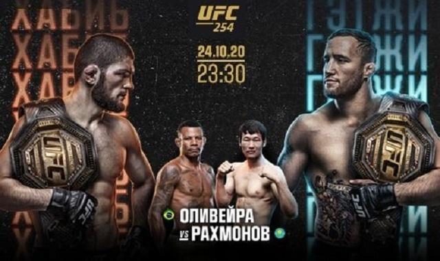 UFC 254: Хабиб vs Гэтжи — Слова после боя
