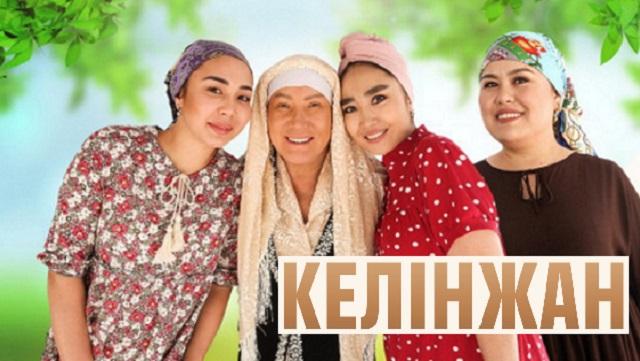 «Келінжан 2» телехикаясы 10-бөлім / Телесериал «Келинжан 2» 10-серия