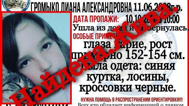 Пропавшая 12-летняя Диана Громыко найдена в Костанае