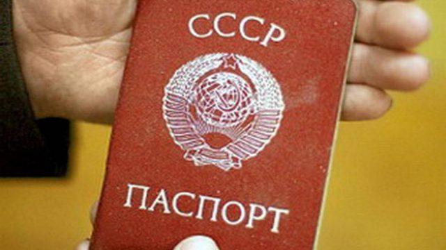 Граждан с паспортами СССР выявляют в Казахстане