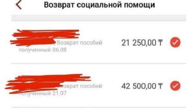 «Обязывают вернуть 42 500»: В Сети появилась информация по возврату выплаты