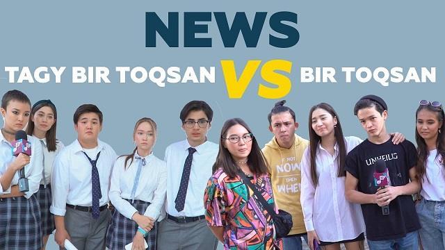 Tagy Bir Toqsan 10 серия ФИНАЛ