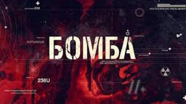 Сериал «Бомба»: содержание серий