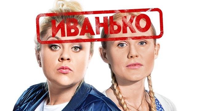 Иванько 14 Серия смотреть онлайн 23.11.2020