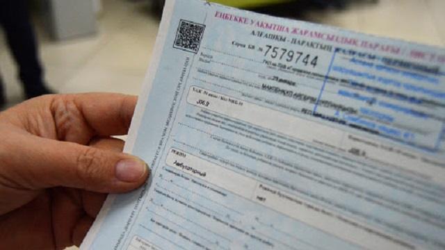 Процедура прохождения медосмотра будет упрощена в Казахстане