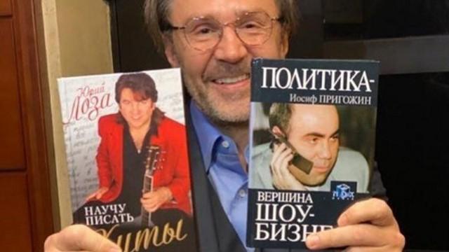 Сергей Шнуров высмеял литературные таланты Иосифа Пригожина и Юрия Лозы