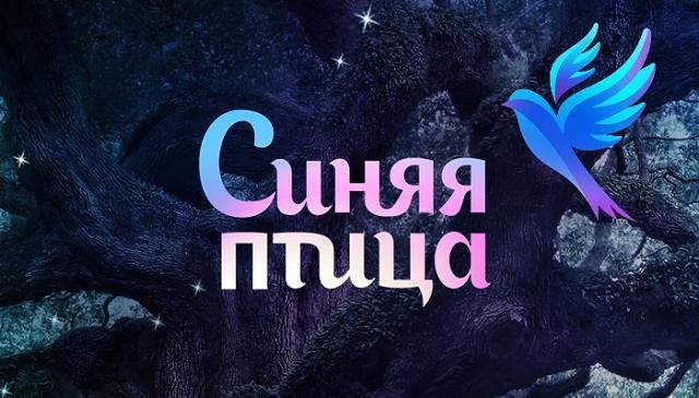 Синяя птица 2020 Новый сезон 22.11.2020 смотреть онлайн
