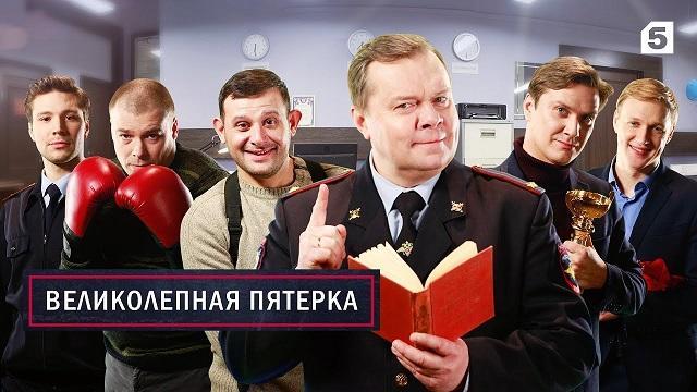 Великолепная пятерка 3 сезон 60 серия Фаворит