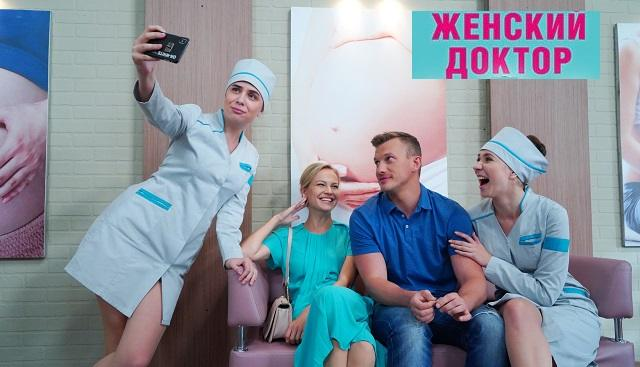 Женский доктор 5 сезон 4 серия Смотреть онлайн