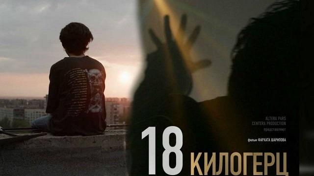 «18 килогерц»: Казахстанский фильм признан лучшим на фестивале в Германии