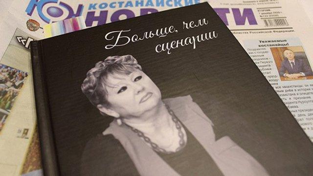 «Больше, чем сценарии»: Отличник образования Светлана Петрова выпустила новую книгу в Костанае