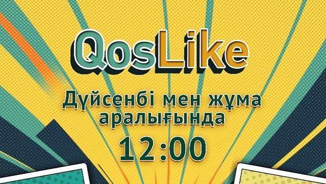 QosLike / ҚосЛайк 20.01.2021 прямой эфир