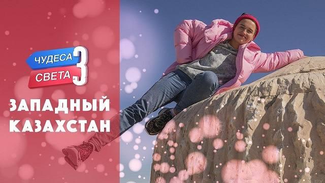 Западный Казахстан. Орёл и Решка. Чудеса света