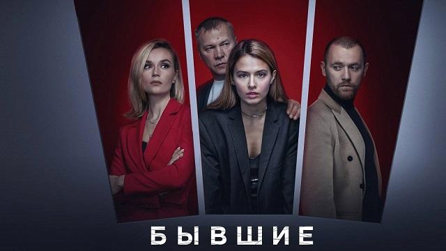 Бывшие 3 сезон 2 серия Смотреть онлайн 28.01.2021