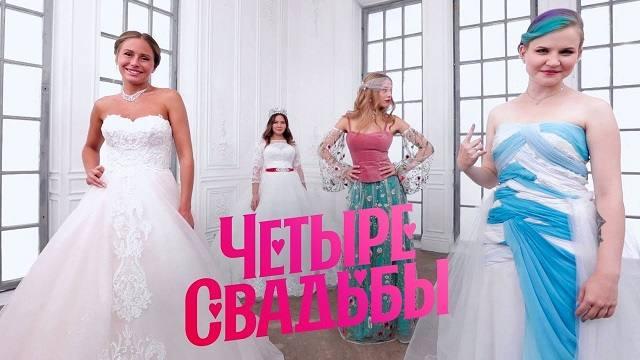 Четыре свадьбы. Выпуск от 28.01.2021 смотреть онлайн