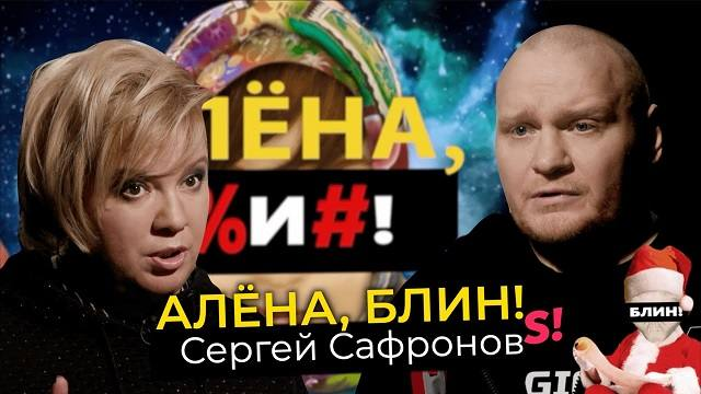Сергей Сафронов — интервью о скандальном увольнении с «Битвы экстрасенсов»